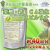 【葉酸・鉄・カルシウム強化スピルリナ】 1200粒 約40日分
