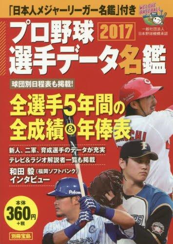 プロ野球選手データ名鑑2017 (別冊宝島)...