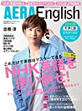 AERA English (アエラ・イングリッシュ) 2017 Spring & Summer [雑誌] (AERA増刊)