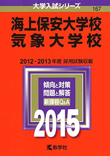 海上保安大学校/気象大学校 (2015年版大学入試シリーズ)
