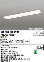 オーデリック 店舗・施設用照明 テクニカルライト ベースライト【XD 504 005P5D】XD504005P5D