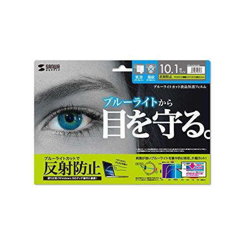 サンワサプライ 10.1ワイド対応ブルーライトカット液晶保護...