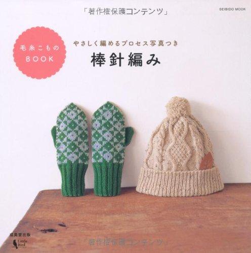 毛糸こものBOOK棒針編み―やさしく編めるプロセス写真つき (SEIBIDO MOOK)の詳細を見る