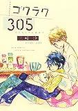 ゴクラク305 (バーズコミックス ルチルコレクション)