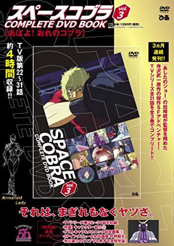 「スペースコブラ COMPLETE DVD BOOK」vol...