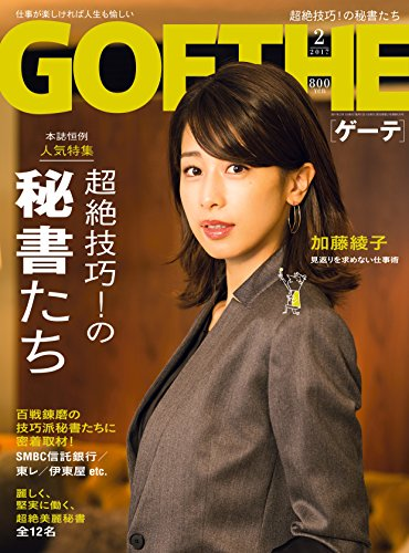 GOETHE(ゲーテ) 2017年 02 月号 [雑誌]の詳細を見る