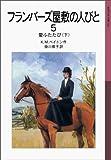 フランバーズ屋敷の人びと 5 愛ふたたび(下) (岩波少年文庫)