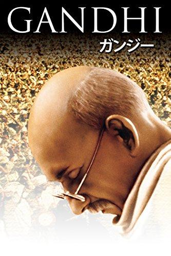 ガンジー (字幕版)