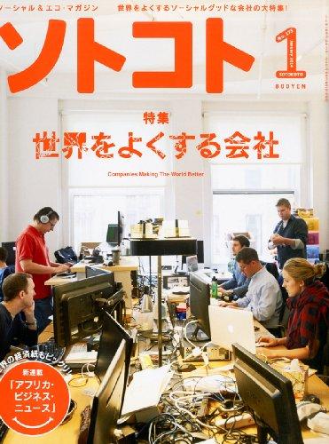 SOTOKOTO (ソトコト) 2014年 01月号 [雑誌]の詳細を見る