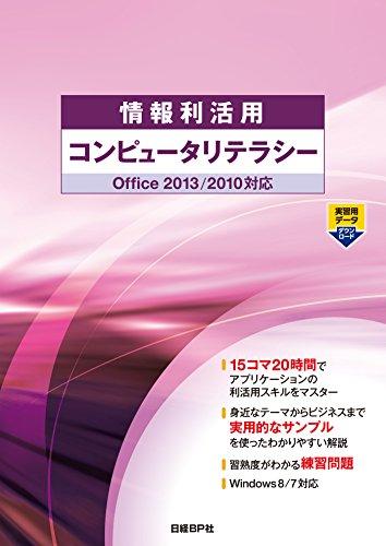 情報利活用 コンピュータリテラシー Office 2013/2010対応の詳細を見る