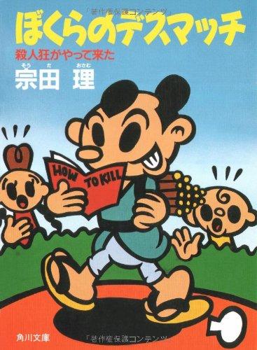 ぼくらのデスマッチ―殺人狂がやって来た (角川文庫)の詳細を見る