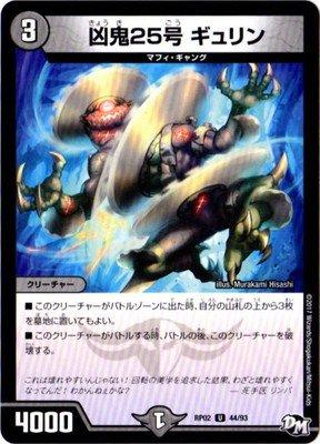 デュエルマスターズ新2弾/DMRP-02/44/UC/凶鬼25号 ギュリン