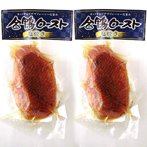 合鴨ロースト 塩焼き 2袋セット(1袋150g×2)冷蔵でお届けします【東洋食品】【SAKAKINO】