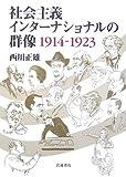 社会主義インターナショナルの群像 1914‐1923