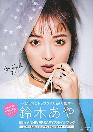 AYA SUZUKI 10 (主婦の友生活シリーズ)
