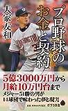 (135)プロ野球のお金と契約 ((ポプラ新書))