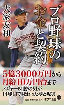(135)プロ野球のお金と契約