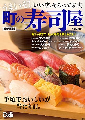 うまいぞ! 町の寿司屋 首都圏版