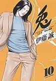 兎―野性の闘牌 (10) (近代麻雀コミックス)
