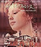 わが青春のフロレンス[Blu-ray/ブルーレイ]