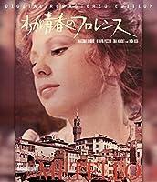 わが青春のフロレンス HDリマスター [Blu-ray]