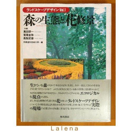 森の生態と花修景 (環境デザインシリーズ―ランドスケープデザイン)