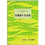 佐藤義久 作曲 箏曲 楽譜 赤い花束 (送料など込)