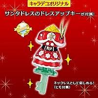 Go! プリンセスプリキュア サンタドレスアップキー キャラデコクリスマス限定