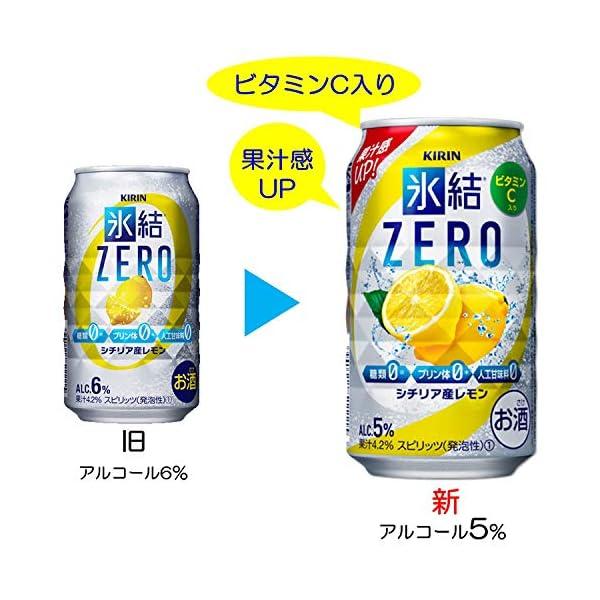 キリン 氷結ZERO シチリア産レモンの紹介画像2