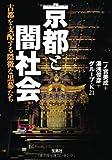 京都と闇社会~古都を支配する隠微な黒幕たち (宝島SUGOI文庫) 画像