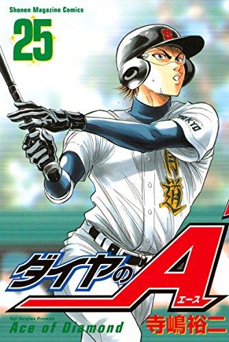 ダイヤのA(25) (週刊少年マガジンコミックス)