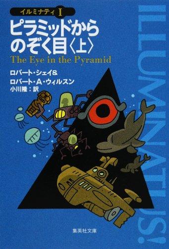ピラミッドからのぞく目 (上) イルミナティ 1 (イルミナティ) (集英社文庫)の詳細を見る