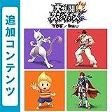 大乱闘スマッシュブラザーズ for Wii U 追加コンテンツ 第1~2弾ファイターまとめパック(Wii U & 3DS) [オンラインコード]