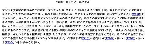 ◆マジック関連◆コメディーネクタイ ◆T2106