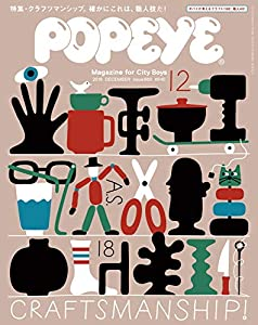 POPEYE(ポパイ) 2018年 12月号 [Craftsmanship!~たしかにこれは職人技だ~]