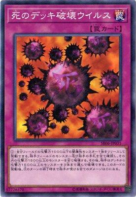 遊戯王/第10期/ストラクチャーデッキR-闇黒の呪縛-/SR06-JP031 死のデッキ破壊ウイルス