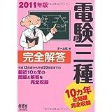 2011年版 電験三種完全解答 (LICENCE BOOKS)