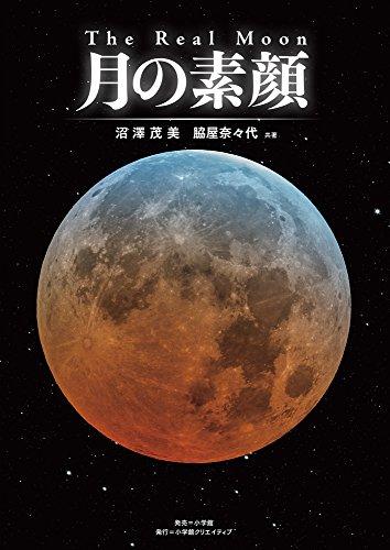 The Real Moon 月の素顔 (小学館クリエイティブ単行本)