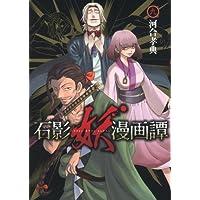 石影妖漫画譚 9 (ヤングジャンプコミックス)