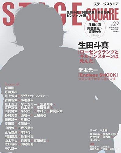 ステージスクエア vol.29 [生田斗真『ローゼンクランツとギルデンスターンは死んだ』] (HINODE MOOK 494)