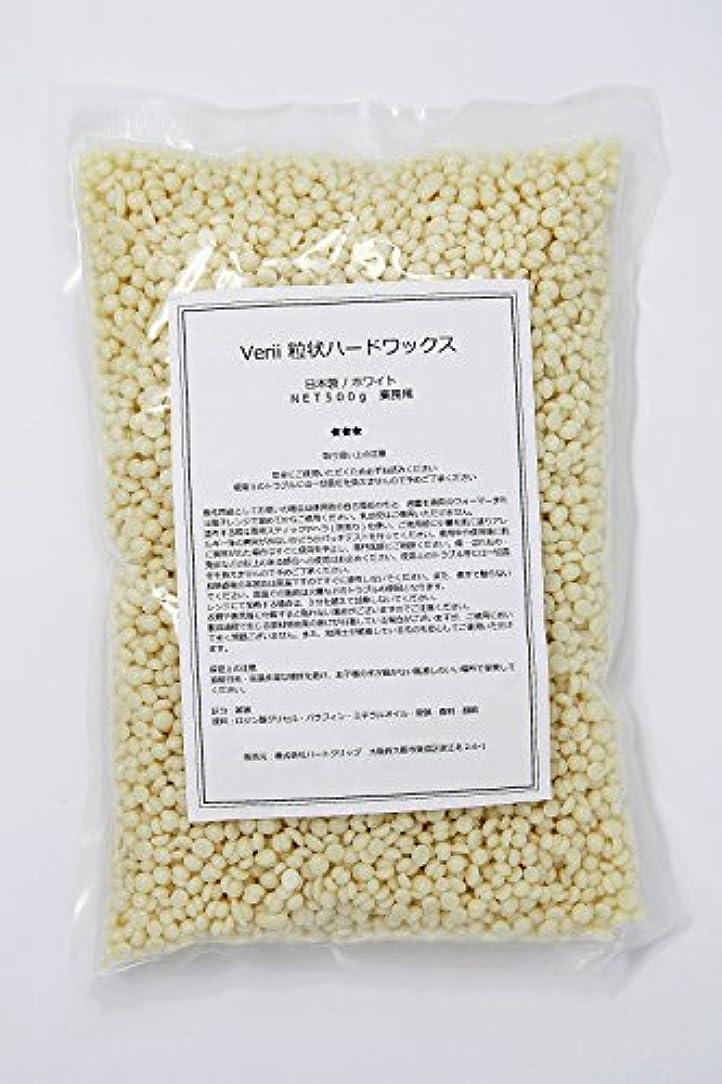 ベッツィトロットウッド革命くしゃみVerii 【鼻毛ワックス】粒状ハードワックス ホワイト (1Kg)