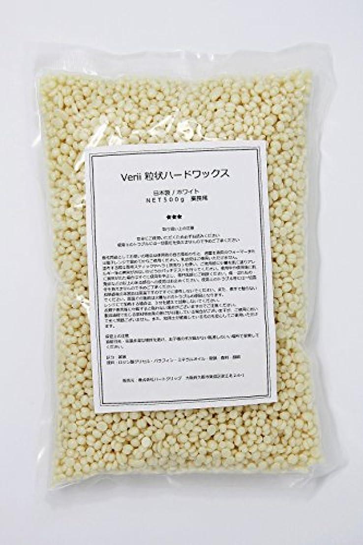 空中ビジター換気するVerii 【鼻毛ワックス】粒状ハードワックス ホワイト (1Kg)