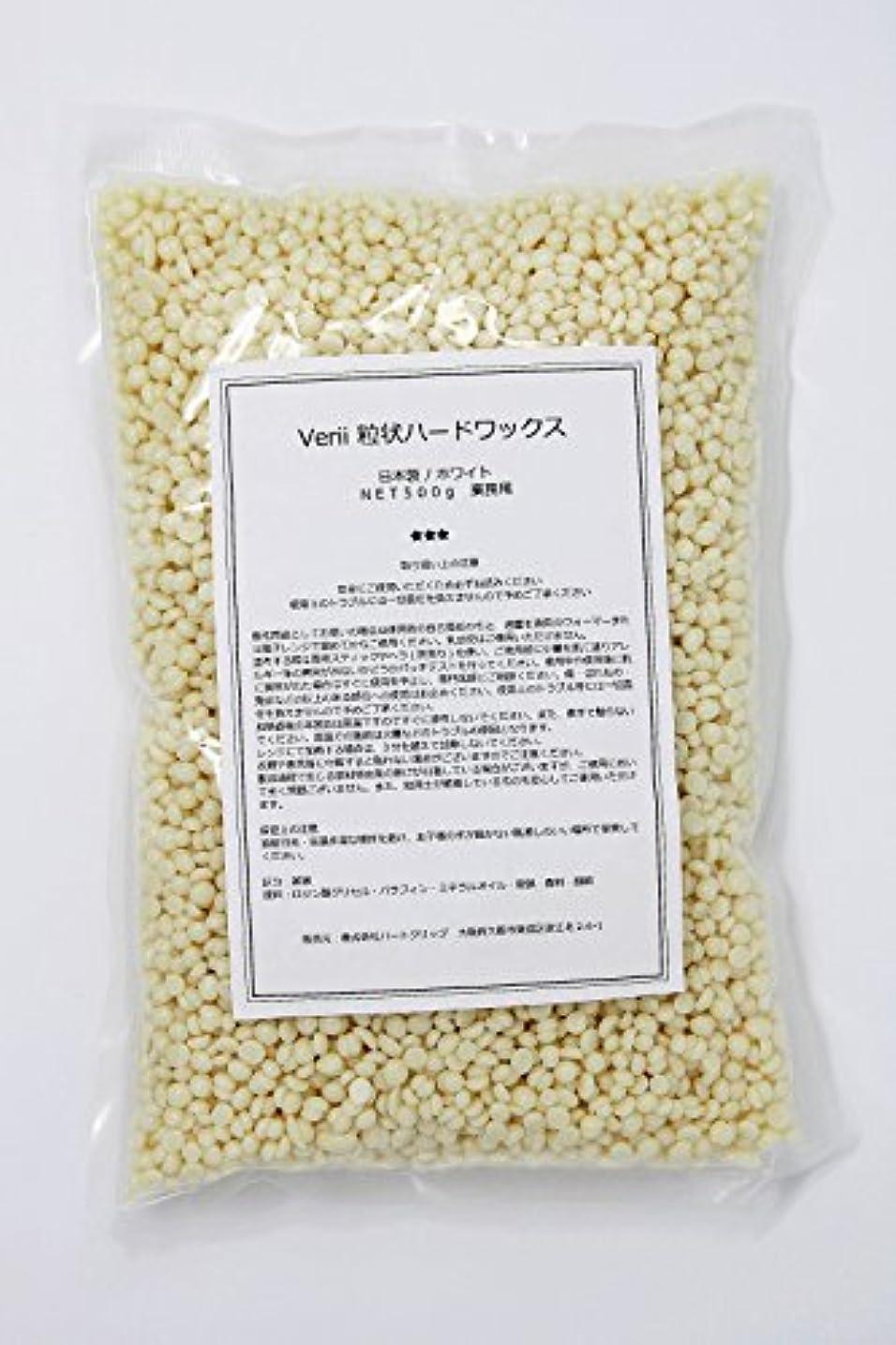 実質的に固有の形Verii 【鼻毛ワックス】粒状ハードワックス ホワイト (1Kg)