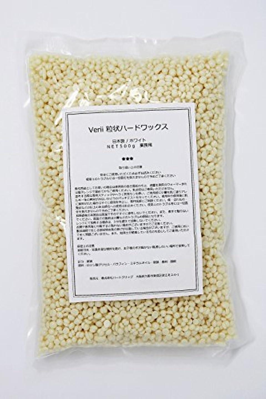 超越するスキー集計Verii 【鼻毛ワックス】粒状ハードワックス ホワイト (1Kg)