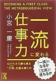 KADOKAWA/中経出版 小宮一慶 一流に変わる仕事力 (中経の文庫)の画像