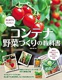 コンテナ野菜づくりの教科書 教科書シリーズ