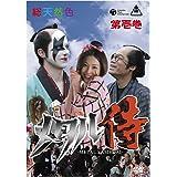 メタル侍 第壱巻 [DVD]