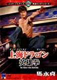 上海ドラゴン英雄拳 [DVD]