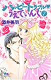 ハッピートラブル・うえでぃんぐ 7 (クイーンズコミックス)