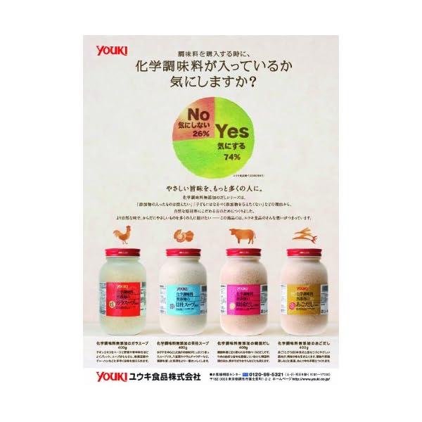 ユウキ 化学調味料無添加のガラスープ 400gの紹介画像3
